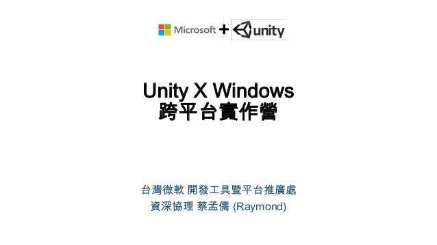 20140222 Unity Windows lab 移轉實作營