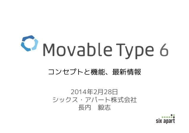 20140228 Movable Type Seminar