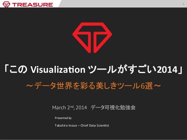 この Visualization がすごい2014 〜データ世界を彩るツール6選〜