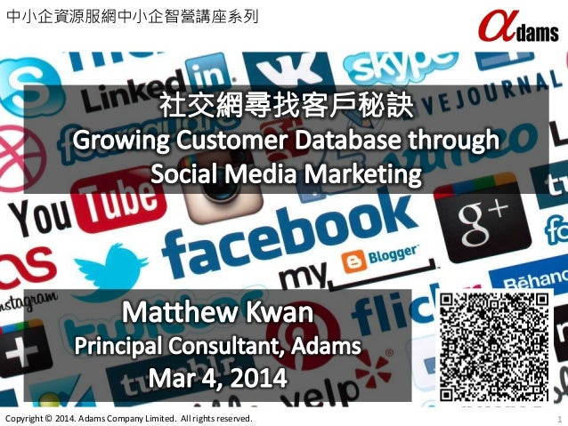 Growing Customer Database through Social Media Marketing