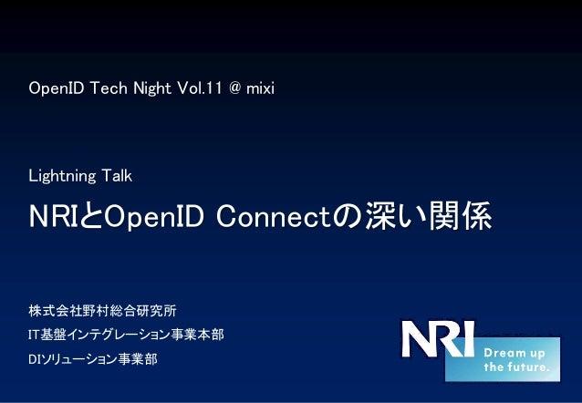 OpenID Tech Night Vol.11 @ mixi Lightning Talk NRIとOpenID Connectの深い関係 株式会社野村総合研究所 IT基盤インテグレーション事業本部 DIソリューション事業部