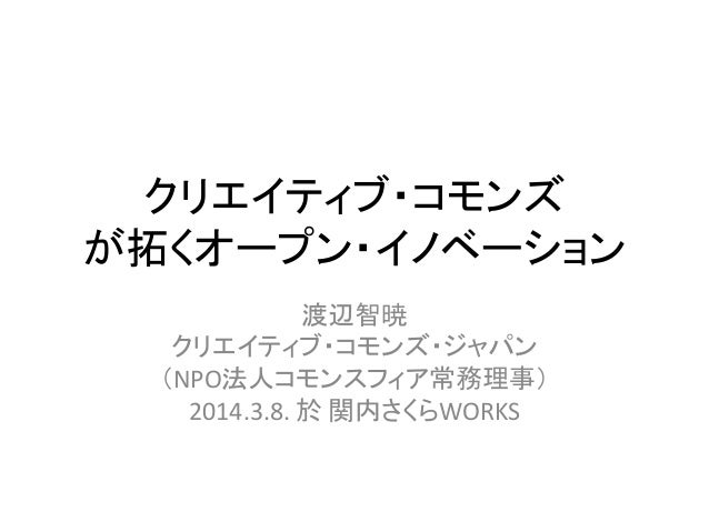 20140308 cc enabled_open_innov