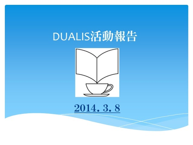 DUALIS活動報告 2014.3.8