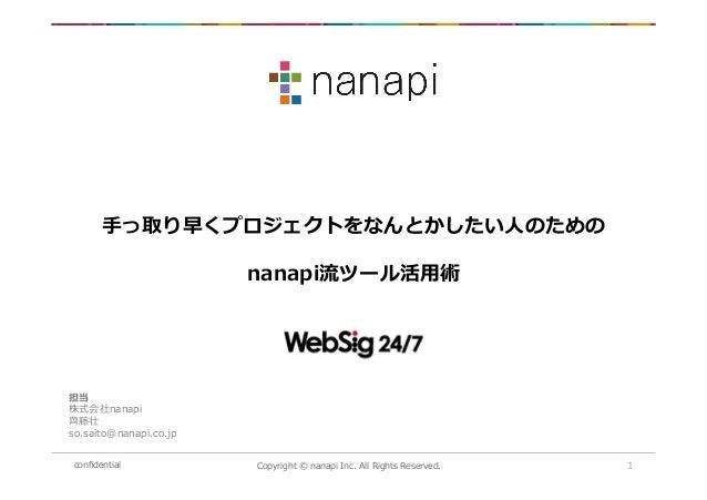 WebSig会議 vol.34 手っ取り早くプロジェクトをなんとかしたい人のためのnanapi流ツール活用術