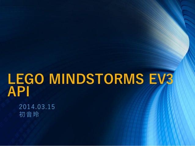 2014.03.15 初音玲 LEGO MINDSTORMS EV3 API