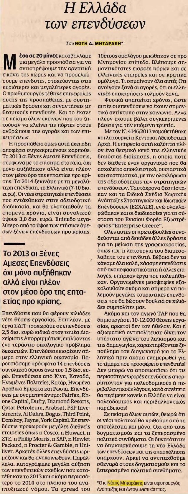 Άρθρο στην Καθημερινή: Η Ελλάδα των Επενδύσεων