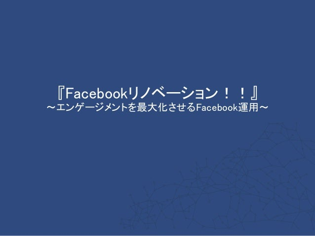 Facebookリノベーション