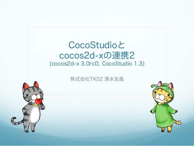 CocoStudioとcocos2d-xの連携2