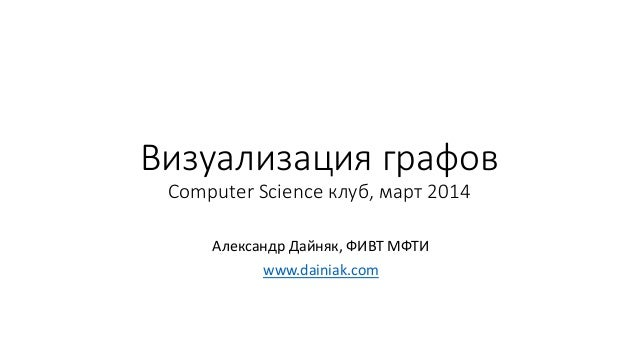 20140329 graph drawing_dainiak_lecture01
