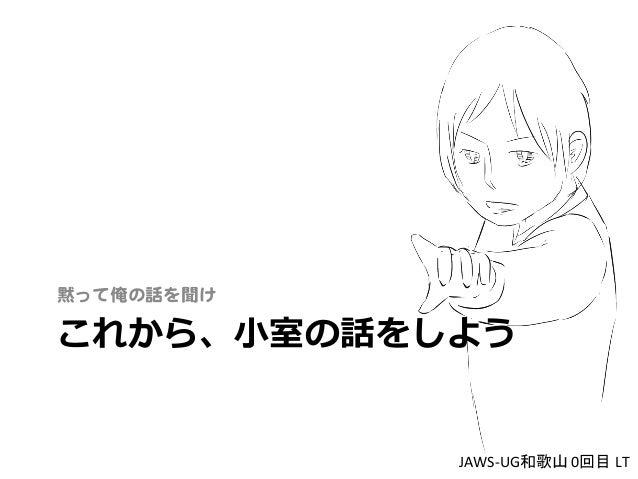2014/03/29 JAWSUG和歌山 LT枠「これから、小室の話をしよう」