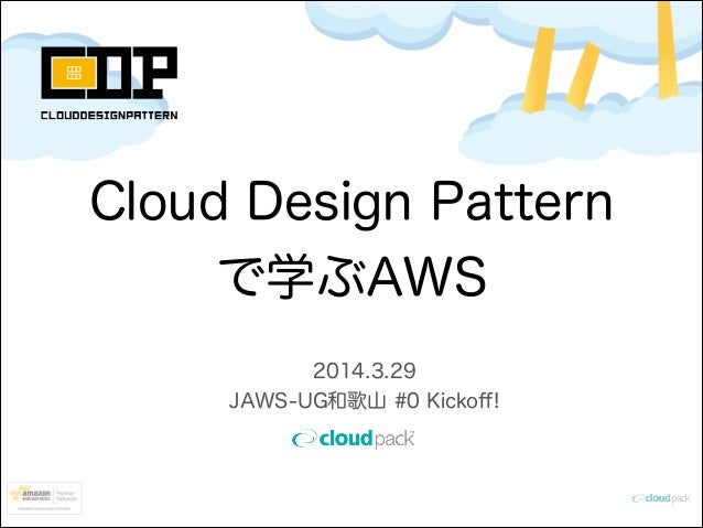2014.3.29 JAWS-UG和歌山 #0 Kickoff! Cloud Design Pattern で学ぶAWS