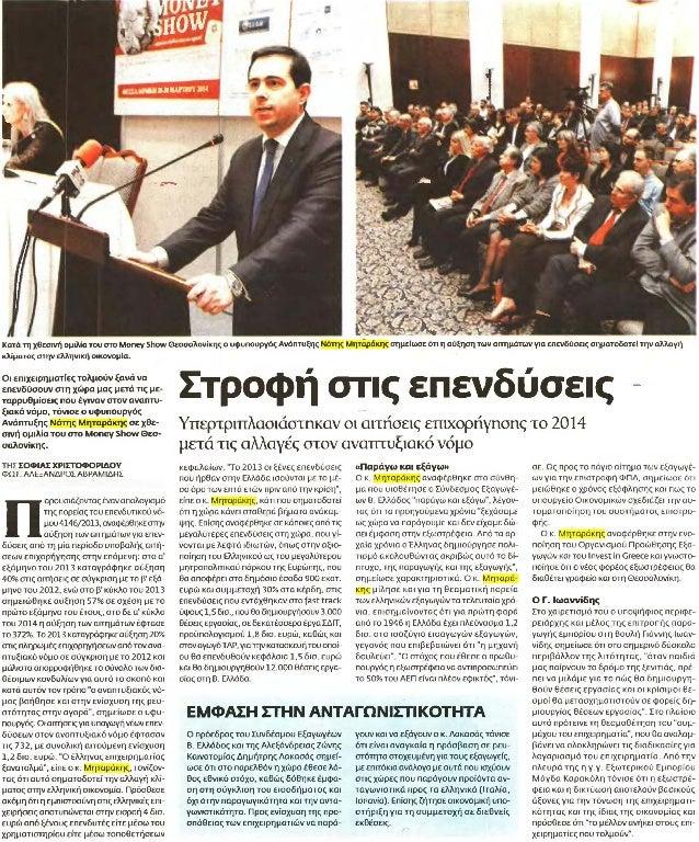 Ομιλία στο Money Show Θεσσαλονίκης: Στροφή στις επενδύσεις!