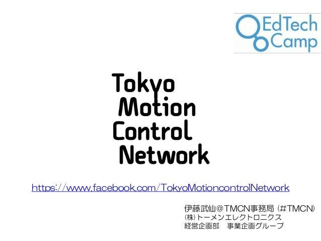 伊藤武仙@TMCN事務局 (#TMCN) (株)トーメンエレクトロニクス 経営企画部 事業企画グループ https://www.facebook.com/TokyoMotioncontrolNetwork