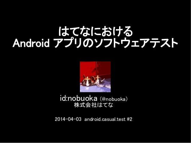 id:nobuoka (@nobuoka) 株式会社はてな 2014-04-03 android.casual.test #2 はてなにおける Android アプリのソフトウェアテスト