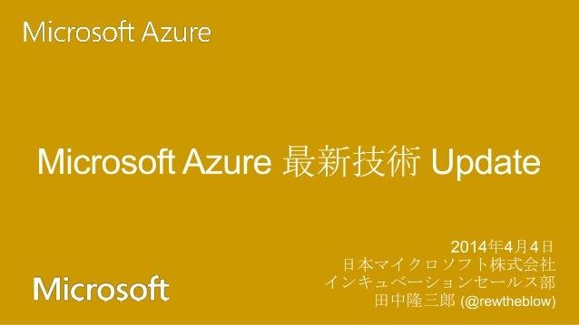 Windows Azure 最新 Update 2014/04/04