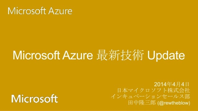 Windows Azure 最新 Update 2014/04/04