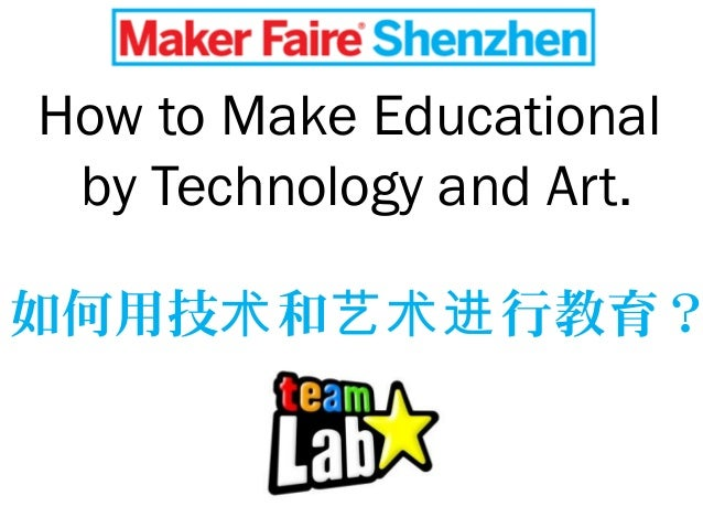 How to Make Educational by Technology and Art. 如何用技 和 行教育?术 艺术进