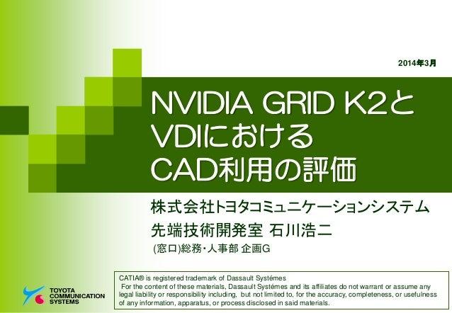 NVIDIA GRID K2とVDIにおけるCAD利用の評価