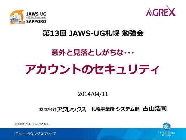 アカウントのセキュリティ (第13回JAWS-UG札幌)