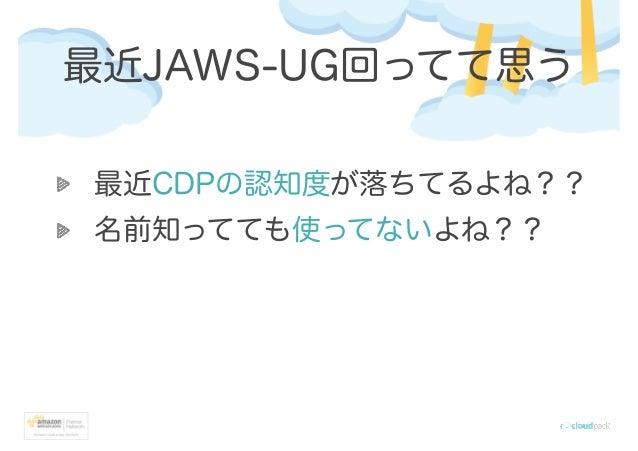 20140411_JAWS-UG札幌