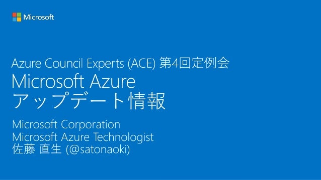 [Azure Council Experts (ACE) 第4回定例会] Microsoft Azureアップデート情報 (2014/02/19-2014/04/16)