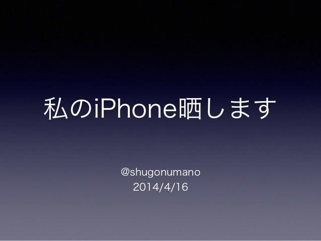 勉強会20140416_iphone