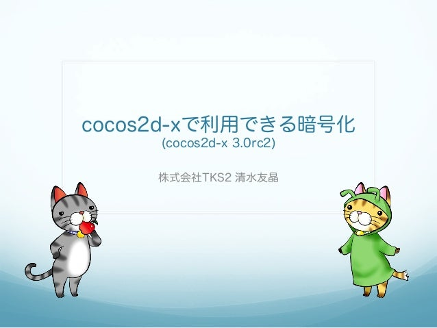 cocos2d-xで利用できる暗号化 (cocos2d-x 3.0rc2) 株式会社TKS2 清水友晶