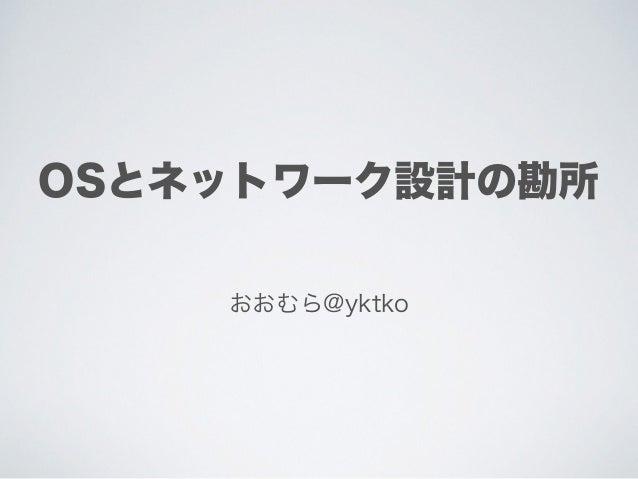 20140419【qpstudy】OSとNW設計の勘所