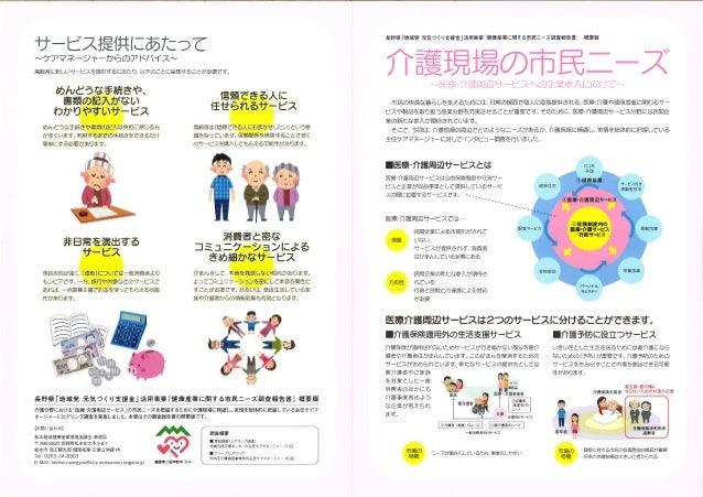 20140424【資料】長野県「地域発 元気づくり支援金」活用事業『健康産業に関する市民ニーズ調査報告書』概要版
