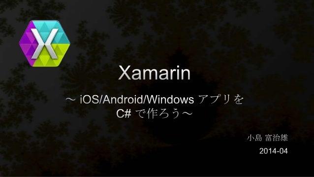 Xamarin ~ iOS/Android/Windows アプリをC# で作ろう~