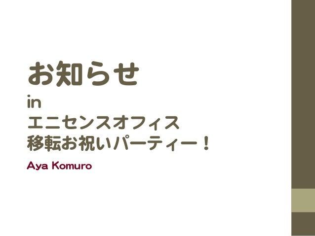 2014/05/23 お知らせ in エニセンスオフィス移転お祝いパーティー!