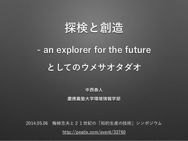20140506 21世紀の知的生産の技術