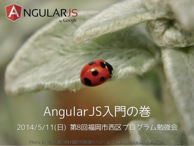 AngularJS入門の巻