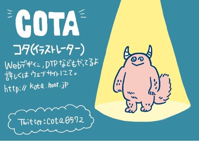 コタ流・イラスト制作における配色の考え方 先生:コタ