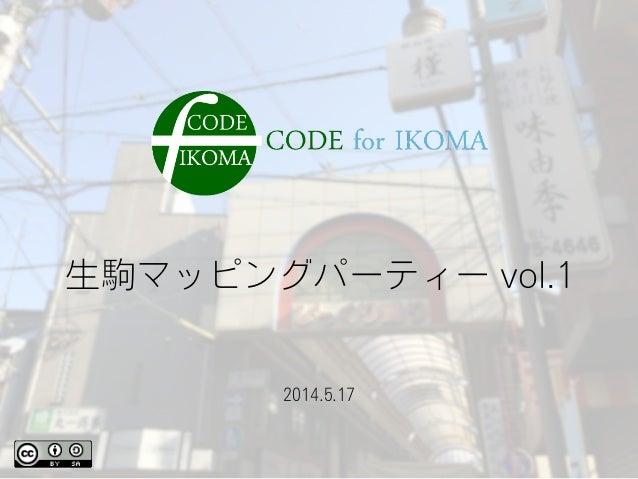 生駒マッピングパーティー vol.1