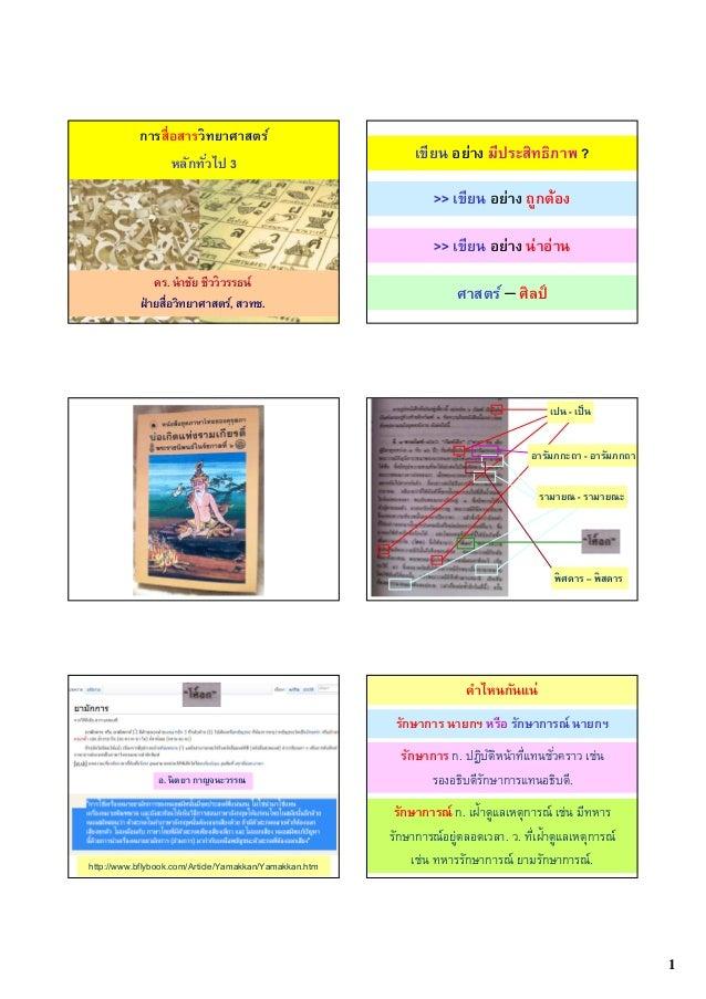 1 ดร. นําชัย ชีวววรรธน์ิ ฝ่ายสือวทยาศาสตร์ิ , สวทช. การสือสารวทยาศาสตร์ิ หลักทัวไป 3 เขียน อยาง่ มีประสทธภาพิ ิ ? >> เขียน...