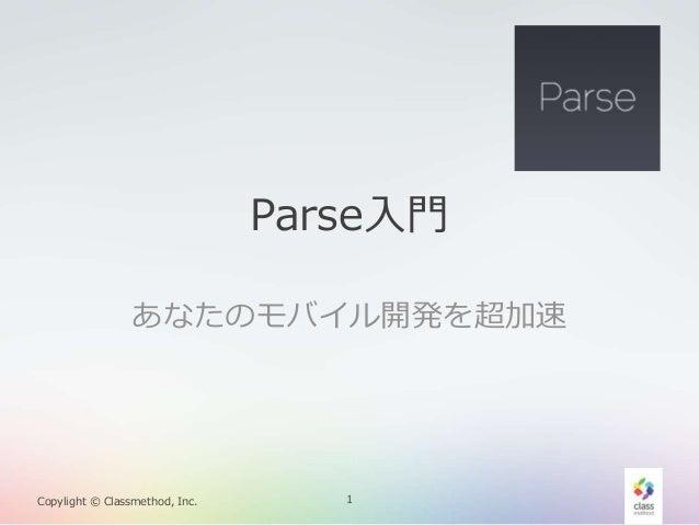 1Copylight © Classmethod, Inc. Parse入門 あなたのモバイル開発を超加速