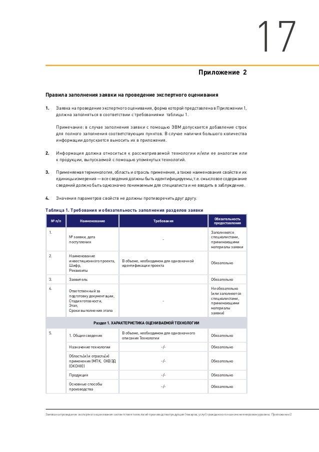 Форма 11 Краткая За 2014 Год Инструкция По Заполнению