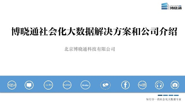 博晓通社会化大数据解决方案和公司介绍201406