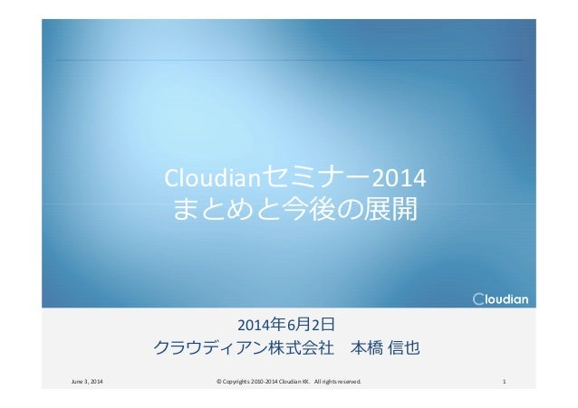Cloudianセミナー2014 まとめと今後の展開 June 3, 2014 © Copyrights 2010-2014 Cloudian KK. All rights reserved. 1 まとめと今後の展開 2014年6月2日 クラウ...