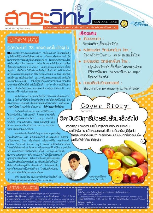 Sarawit eMagazine 15/2557