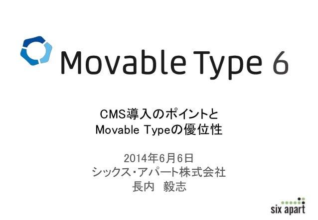 2014年6月6日 シックス・アパート株式会社 長内 毅志 CMS導入のポイントと Movable Typeの優位性