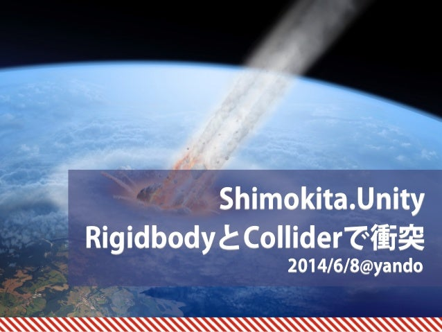 2014/6/8@yando Shimokita.Unity RigidbodyとColliderで衝突