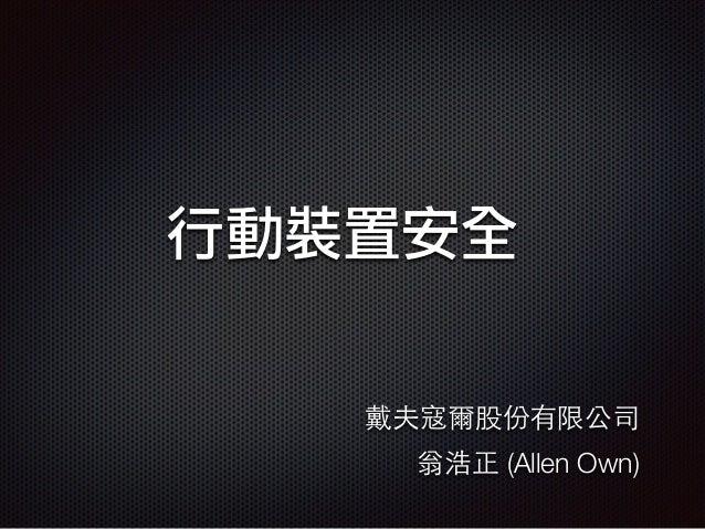 行動裝置安全 戴夫寇爾股份有限公司 翁浩正 (Allen Own)