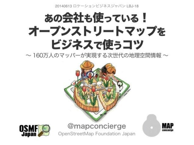 20140613 ロケーションビジネスジャパン osm