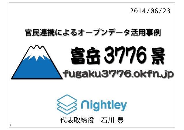 20140623 富岳3776景事例紹介 ナイトレイ@アーバンデータチャレンジ2014