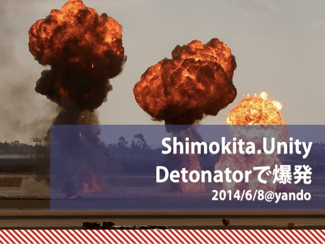2014/6/8@yando Shimokita.Unity Detonatorで爆発