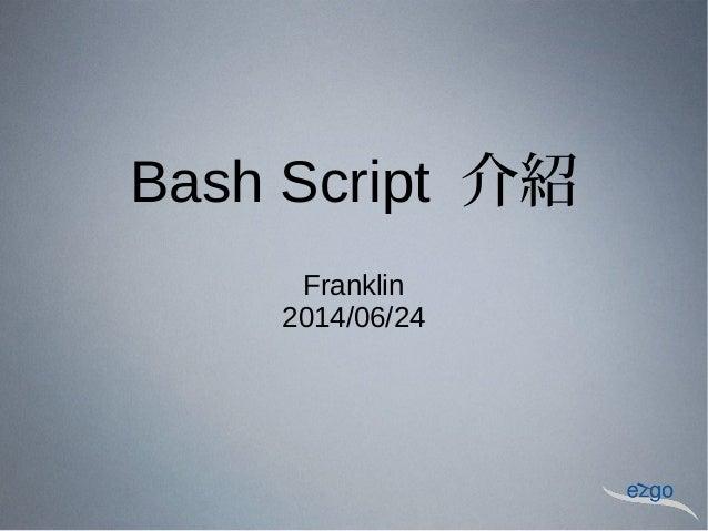 Bash Script 介紹 Franklin 2014/06/24