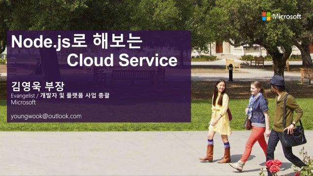 Website Socket Comm. Mobile Service Javascript 범용성