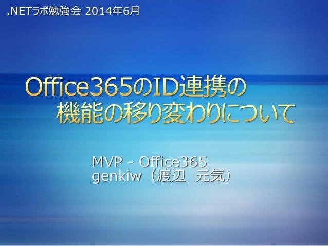 MVP - Office365 genkiw(渡辺 元気) .NETラボ勉強会 2014年6月